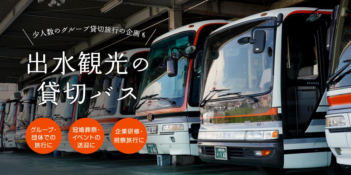 出水観光の貸切バス